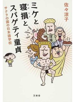 ミケと寝損とスパゲティ童貞 サクラの国の日本語学校