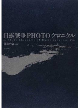 日露戦争PHOTOクロニクル