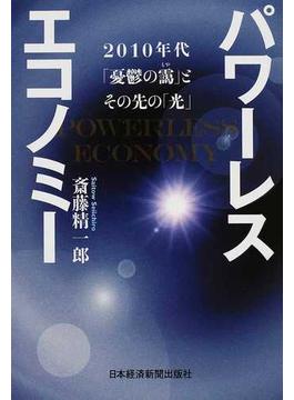 パワーレスエコノミー 2010年代「憂鬱の靄」とその先の「光」