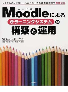 Moodleによるeラーニングシステムの構築と運用 システムのインストールからコースの運用管理まで完全解説