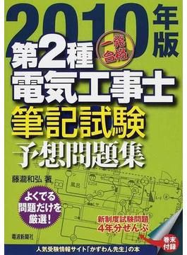 一発合格第2種電気工事士筆記試験予想問題集 2010年版