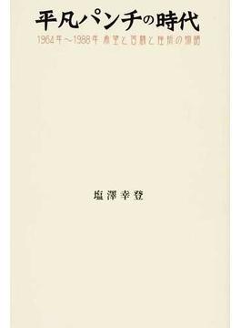 平凡パンチの時代 1964年〜1988年希望と苦闘と挫折の物語