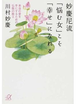 妙慶尼流「悩む女」こそ「幸せ」になれる 本当の愛を手にするための仏教の教え(講談社+α文庫)