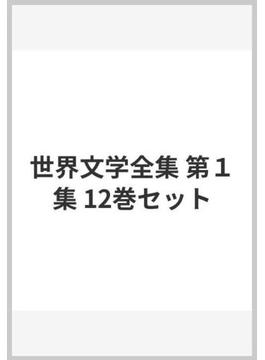 世界文学全集 第1集 12巻セット