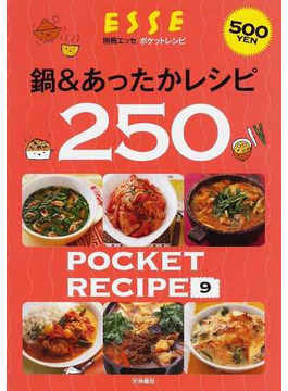 鍋&あったかレシピ250