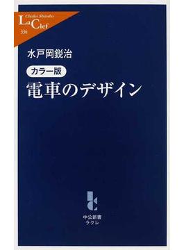 電車のデザイン カラー版(中公新書ラクレ)
