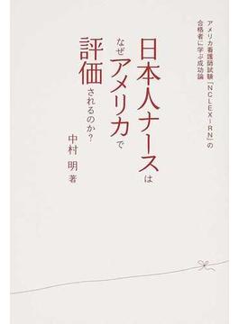日本人ナースはなぜアメリカで評価されるのか? アメリカ看護師試験「NCLEX−RN」の合格者に学ぶ成功論