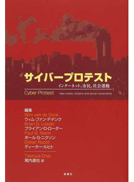 サイバープロテスト インターネット、市民、社会運動
