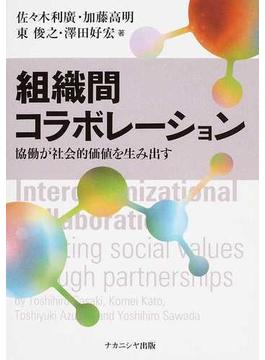 組織間コラボレーション 協働が社会的価値を生み出す