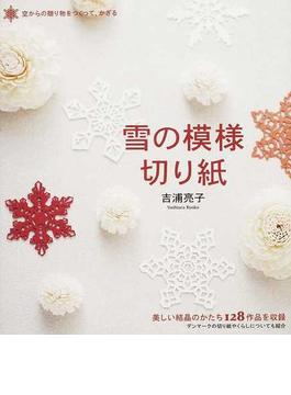 雪の模様切り紙 空からの贈り物をつくって、かざる 美しい結晶のかたち128作品を収録