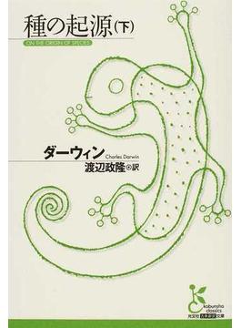 種の起源 下(光文社古典新訳文庫)