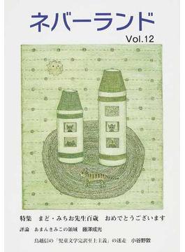 ネバーランド Vol.12