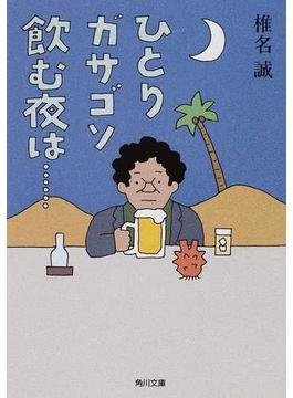 ひとりガサゴソ飲む夜は…(角川文庫)