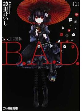 B.A.D. 1 繭墨は今日もチョコレートを食べる(ファミ通文庫)
