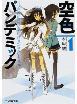 空色パンデミック INNOCENT GIRL DAYDREAMING 1(ファミ通文庫)