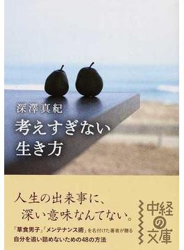 考えすぎない生き方(中経の文庫)
