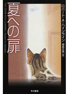 夏への扉 新装版(ハヤカワ文庫 SF)
