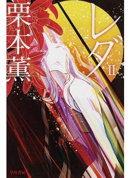 レダ 新装版 2(ハヤカワ文庫 JA)