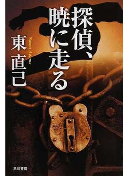 探偵、暁に走る(ハヤカワ文庫 JA)