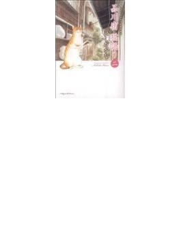 品川宿猫語り 猫たちと人々の下町愛情物語 2(ねこぱんちコミックス)