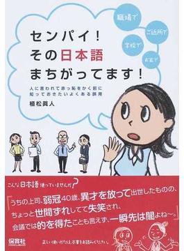 センパイ!その日本語まちがってます! 人に言われて赤っ恥をかく前に知っておきたいよくある誤用