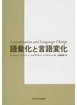 語彙化と言語変化