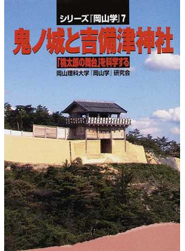 鬼ノ城と吉備津神社 「桃太郎の舞台」を科学する(シリーズ『岡山学』)