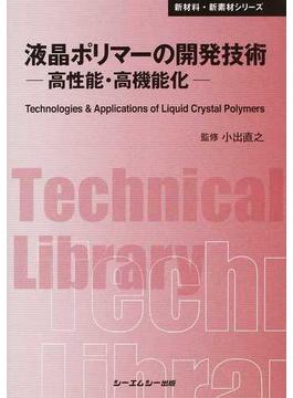 液晶ポリマーの開発技術 高性能・高機能化 普及版