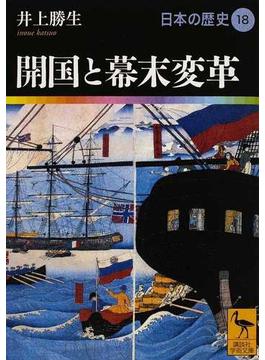 日本の歴史 18 開国と幕末変革(講談社学術文庫)