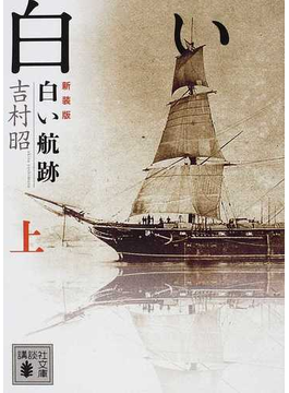 白い航跡 新装版 上(講談社文庫)