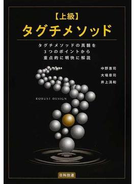 上級タグチメソッド タグチメソッドの真髄を3つのポイントから重点的に明快に解説