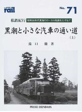 レイル No.71 私鉄紀行/黒潮と小さな汽車の通い道 上