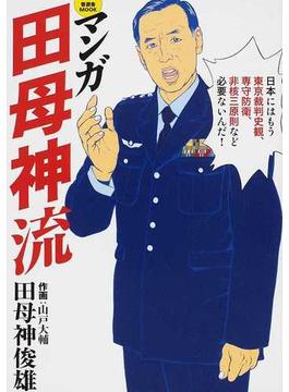マンガ田母神流 (晋遊舎ムック)の表紙