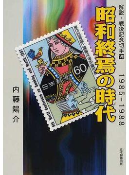 昭和終焉の時代 1985−1988
