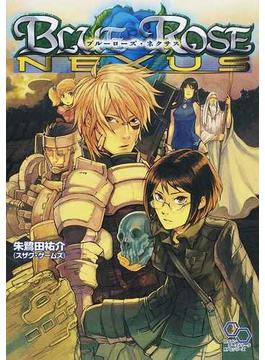 ブルーローズ・ネクサス(ログインテーブルトークRPGシリーズ)