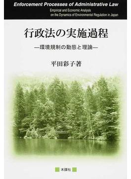 本の行政法の実施過程 環境規制の動態と理論の表紙></center><center>未評価 5つ星のうち(54人の読者)</center><p></p><center><p><a href=