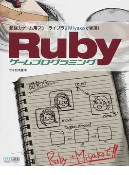 Rubyゲームプログラミング 超強力ゲーム用フリーライブラリMiyakoで実現!