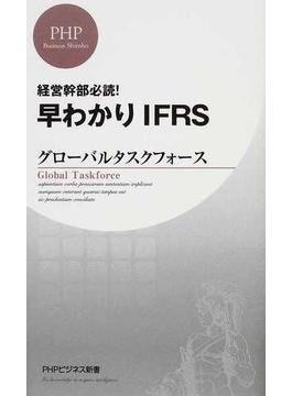 早わかりIFRS 経営幹部必読!(PHPビジネス新書)