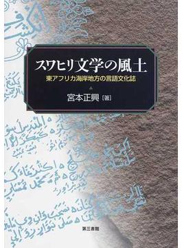 スワヒリ文学の風土 東アフリカ海岸地方の言語文化誌
