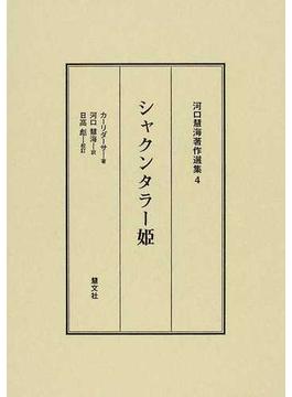 河口慧海著作選集 4 シャクンタラー姫