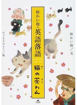 桂かい枝の英語落語 1 猫の茶わん