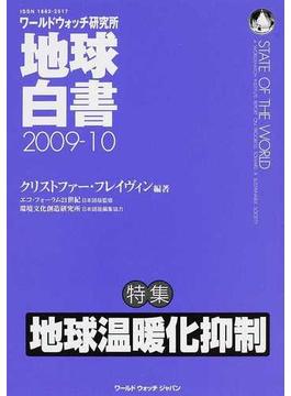 地球白書 ワールドウォッチ研究所 2009−10