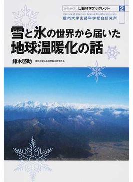 雪と氷の世界から届いた地球温暖化の話