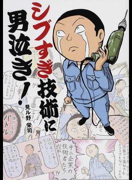 シブすぎ技術に男泣き! 1 ものづくり日本の技術者を追ったコミックエッセイ
