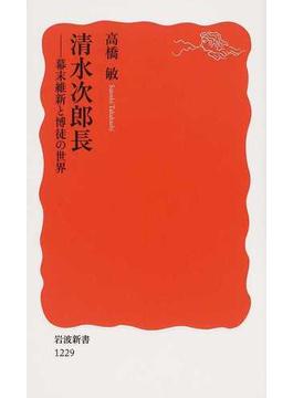 清水次郎長 幕末維新と博徒の世界(岩波新書 新赤版)