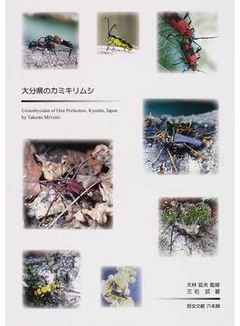 大分県のカミキリムシ