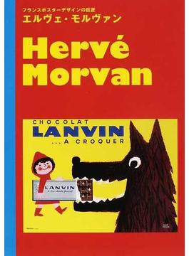 エルヴェ・モルヴァン