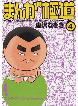 まんが極道 4 (BEAM COMIX)(ビームコミックス)