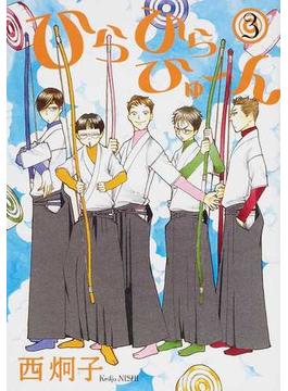 ひらひらひゅ〜ん 3 (WINGS COMICS)(WINGS COMICS(ウィングスコミックス))