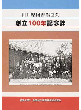 山口県図書館協会創立100年記念誌 明治42年、全国初の県図書館協会誕生